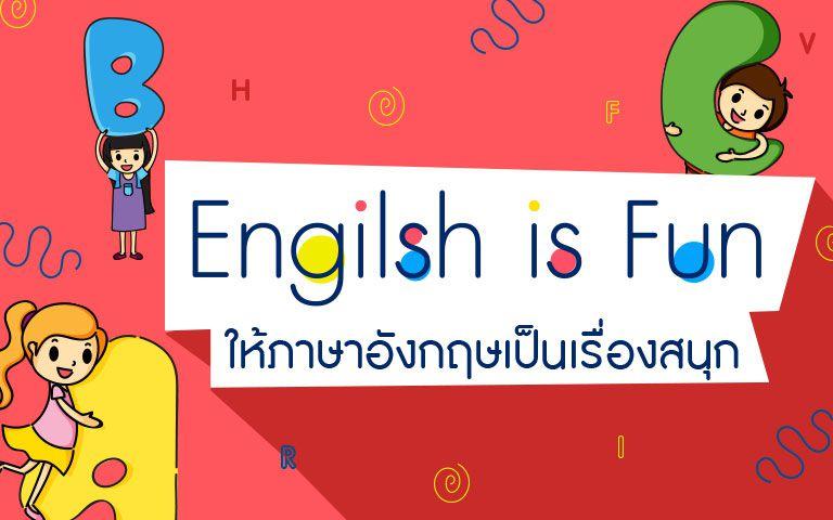 วิธีการ สอนภาษาอังกฤษลูก ตั้งแต่วัยเด็กเพื่อเพิ่มทักษะภาษาอังกฤษที่ดีในอนาคต