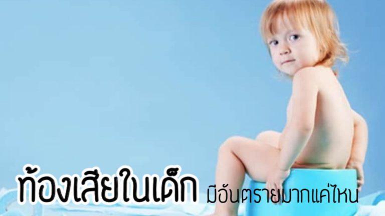 อาการ ท้องเสียในเด็ก มีอันตรายมากแค่ไหน พ่อแม่มือใหม่ควรรู้