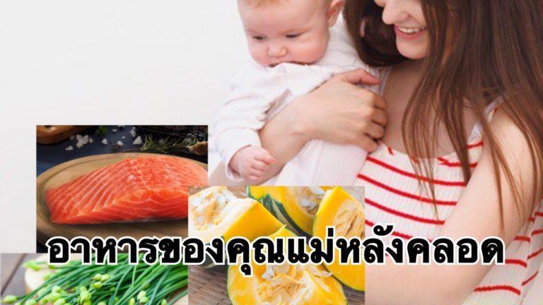 3 อาหารของคุณแม่หลังคลอด ควรทานเพื่อสุขภาพที่ดี ของตัวคุณแม่และลูกน้อย