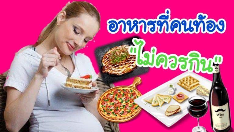 7 อาหารที่คนท้องไม่ควรกิน คุณแม่ควรรู้ เพื่อความสมบูรณ์ ของลูกน้อยในครรภ์