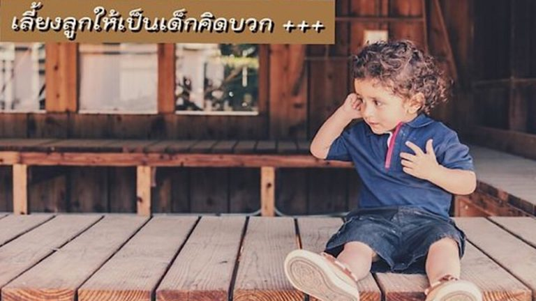 3 วิธีเลี้ยงลูกให้เป็นเด็กคิดบวก เรื่องที่ดี น่าเอาไปปรับใช้ ตามสไตล์ของแต่ละบ้าน
