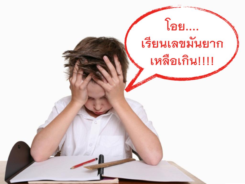 เด็กไม่ชอบวิชาคณิตศาสตร์ มีอะไรบ้างนะ
