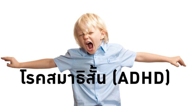 โรคสมาธิสั้น ความบกพร่องของสมอง ในวัยเด็ก ภัยเงียบ ที่พ่อแม่ควรรู้