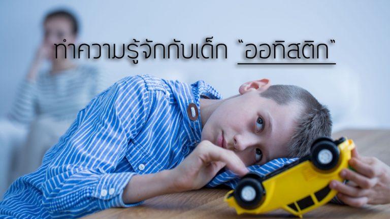 การเรียนรู้ และการดูแล เด็กออทิสติก ให้ถูกต้องอย่างถูกวิธี