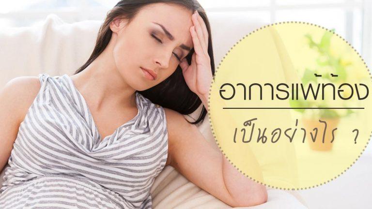 อาการแพ้ท้อง คืออะไร มีอาการอย่างไร คุณแม่มือใหม่ ต้องเตรียมรับอย่างไรบ้าง?